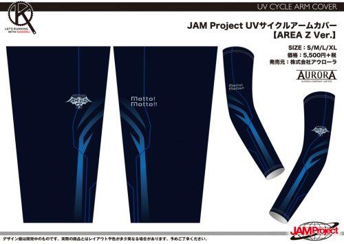 画像:JAM ProjectサイクルUVアームカバー【AREA Z Ver.】