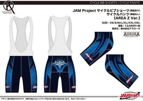 画像:JAM Projectサイクルビブショーツ/パンツ【AREA Z Ver.】