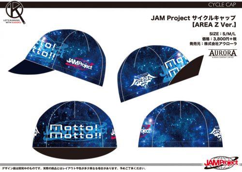 画像:JAM Projectサイクルキャップ【AREA Z Ver.】
