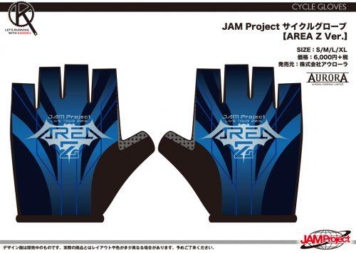 画像:JAM Projectサイクルグローブ【AREA Z Ver.】