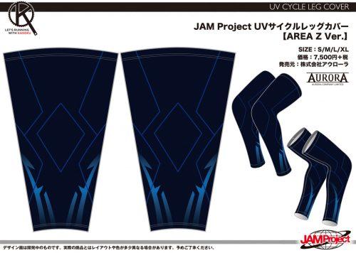 画像:JAM ProjectサイクルUVレッグカバー