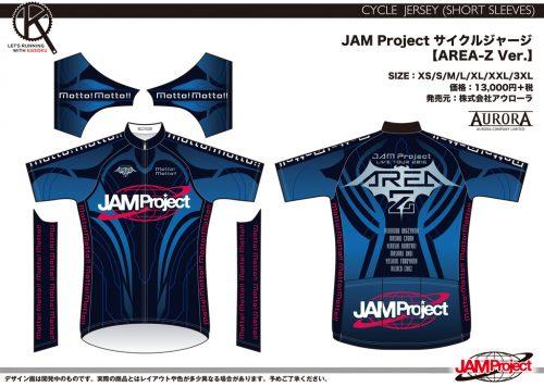 画像:JAM Projectサイクルジャージ【AREA Z Ver.】