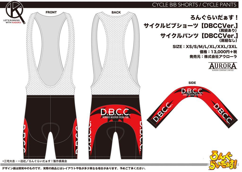 画像:サイクルビブショーツ/パンツ【DBCCVer.】
