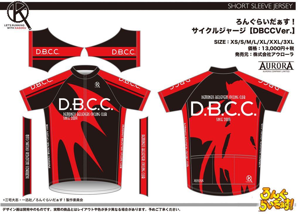 画像:サイクルジャージ【DBCCVer.】