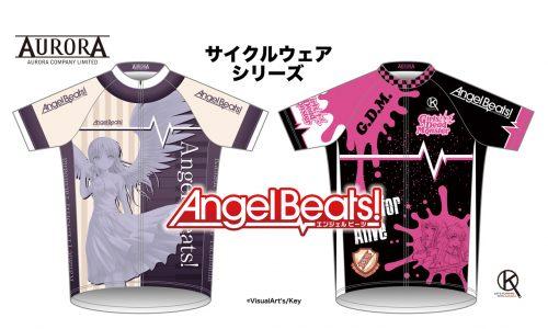 (画像)AngelBeats!サイクルウェアシリーズ