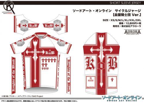 画像:サイクルジャージ【血盟騎士団Ver.】