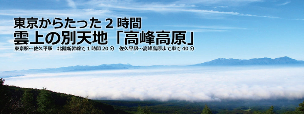 画像:高峰高原