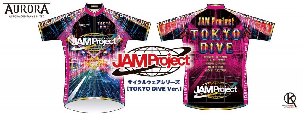 画像:JAM Project サイクルウェア【TOKYO DIVE Ver.】