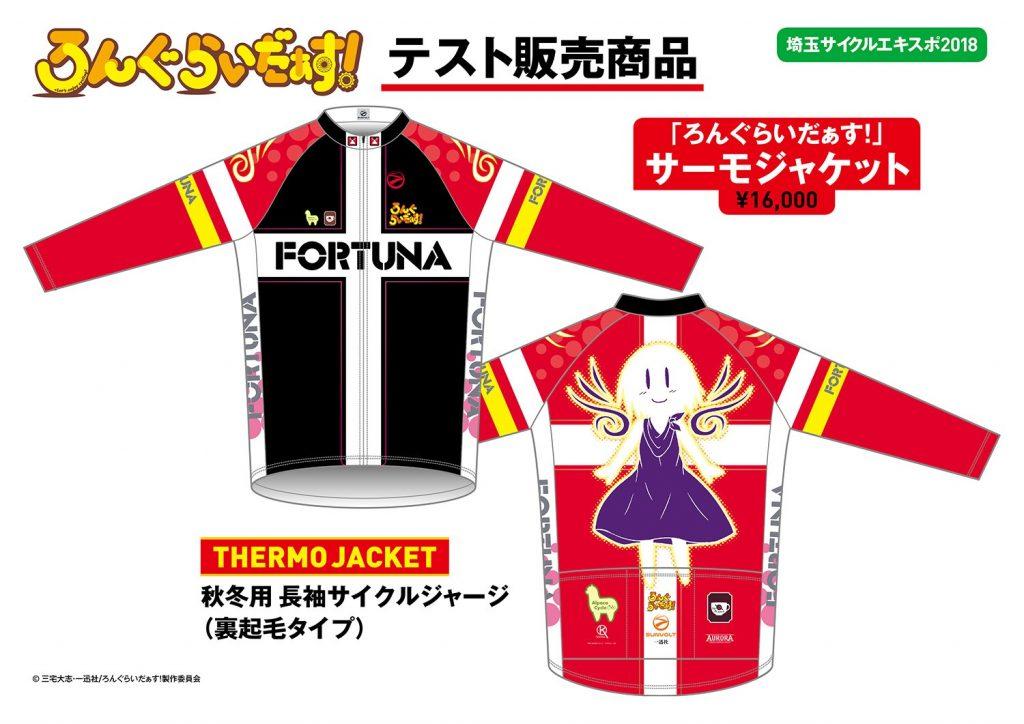 画像:埼玉サイクルエキスポ2018販売商品2