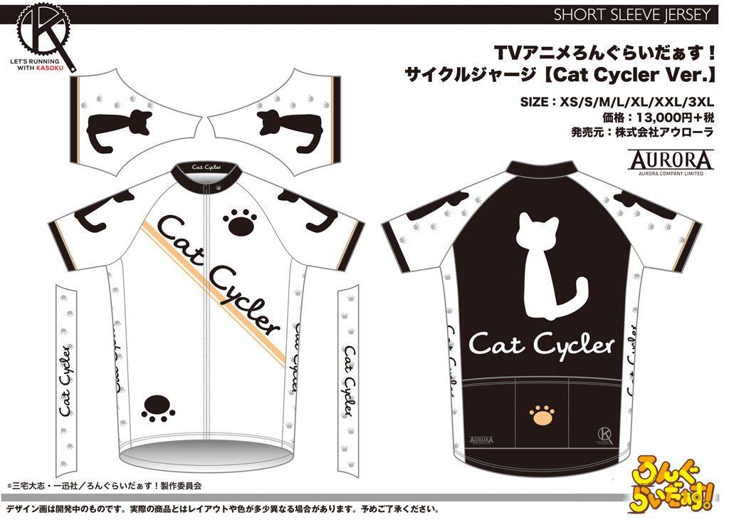 画像:TVアニメろんぐらいだぁす!サイクルジャージ【Cat Cycler Ver.】