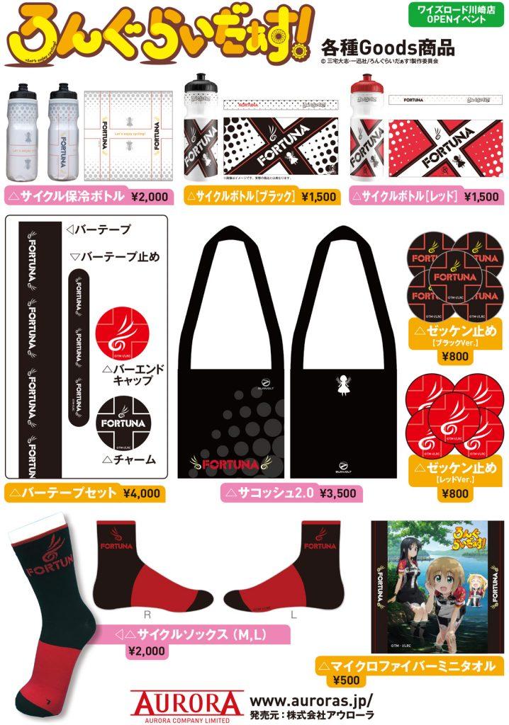画像:Y's Road川崎店開店イベント物販内容