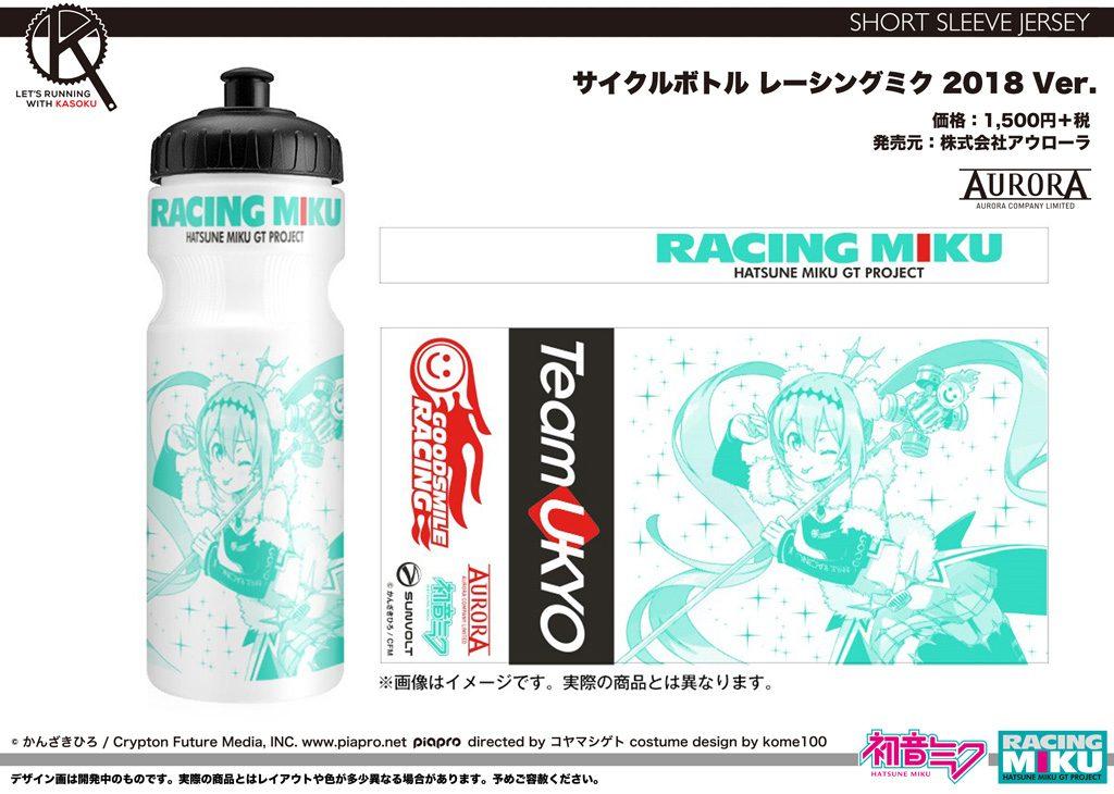 画像:レーシングミク サイクルボトル 2018 Ver.