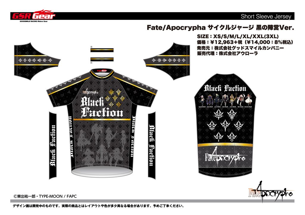 画像:FApo_BLACK_cycle_jersey_ol