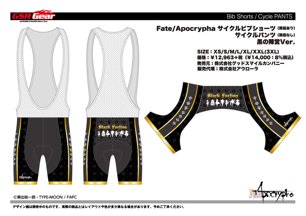 画像:FApo_BLACK_cyclepants_ol