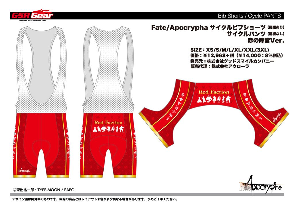 画像:FApo_RED_cyclepants_ol