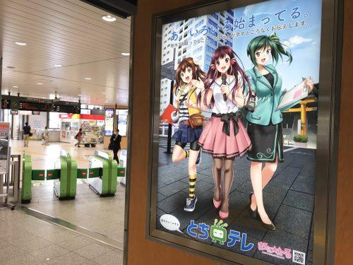 画像:JR宇都宮駅改札パネル