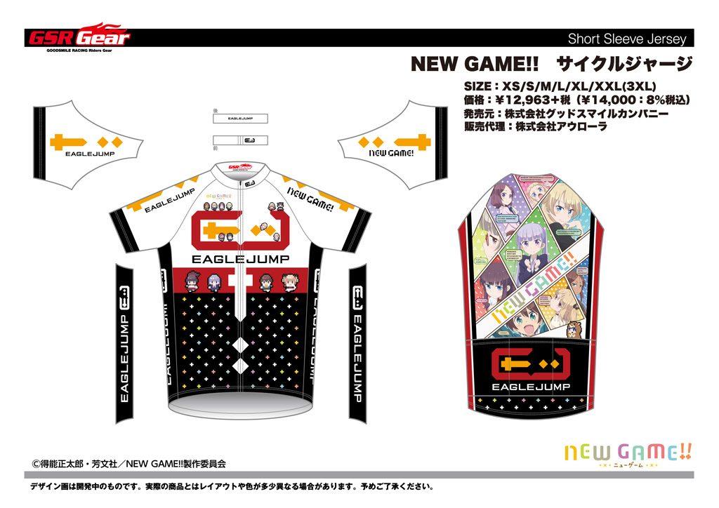 画像:NEWGAME2_cycle_jersey