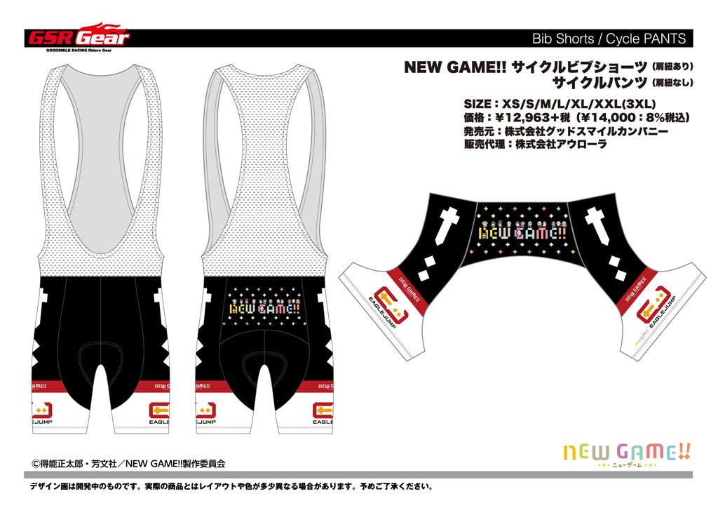 画像:NEWGAME2_cycle_pants