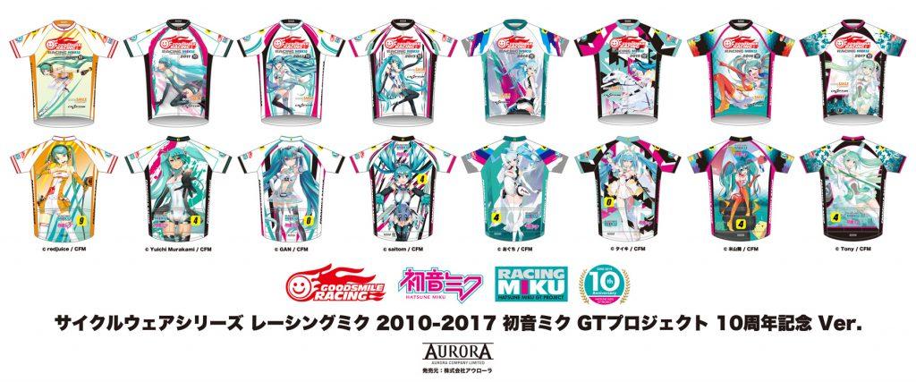 画像:サイクルウェアシリーズ レーシングミク2010-2017 【初音ミク GTプロジェクト 10周年記念 Ver.】