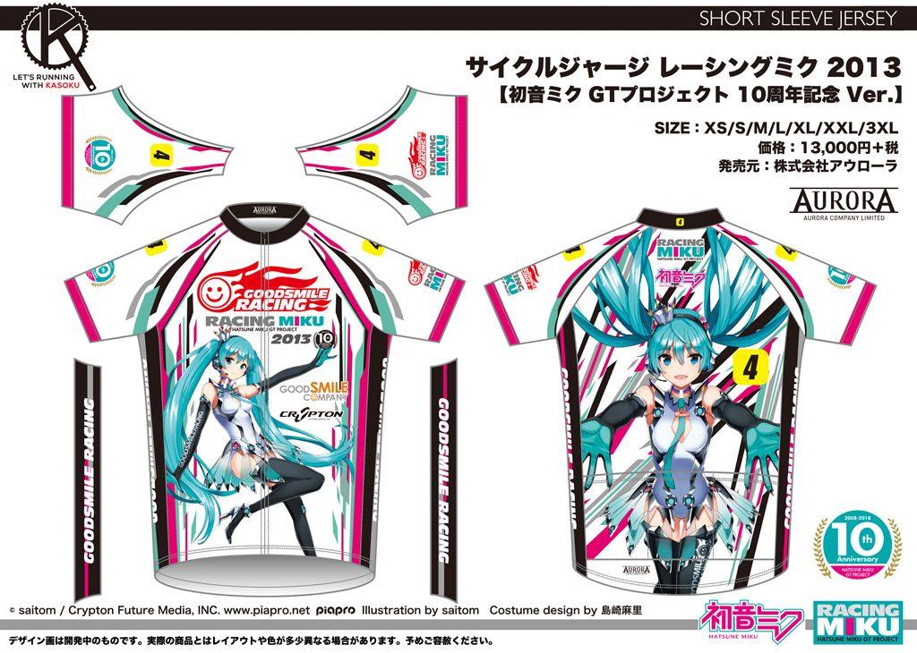 画像:サイクルジャージ レーシングミク 2013 【初音ミク GTプロジェクト 10周年記念 Ver.】
