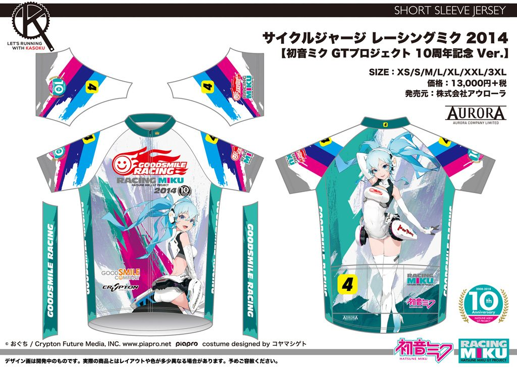 画像:サイクルジャージ レーシングミク 2014 【初音ミク GTプロジェクト 10周年記念 Ver.】