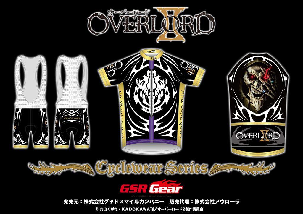 画像:オーバーロードII サイクルウェアシリーズ