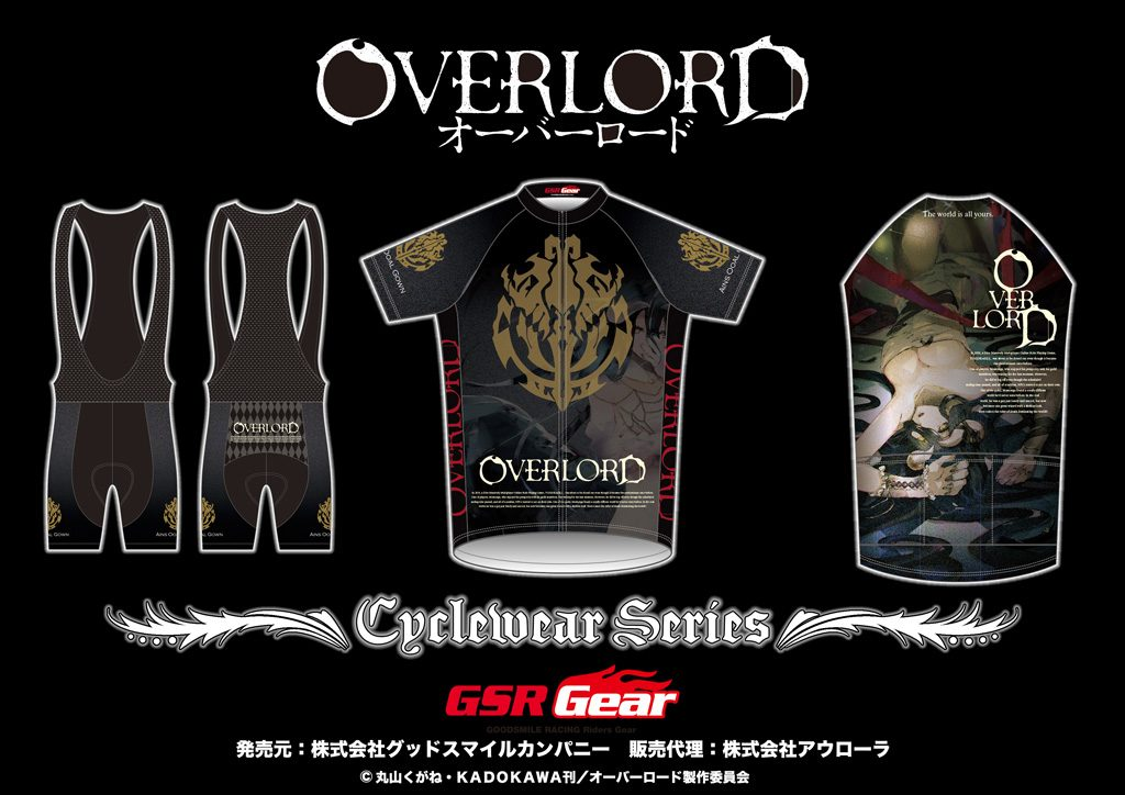 画像:オーバーロード サイクルウェアシリーズ