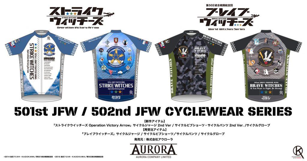 画像:SW & BW サイクルウェアシリーズ