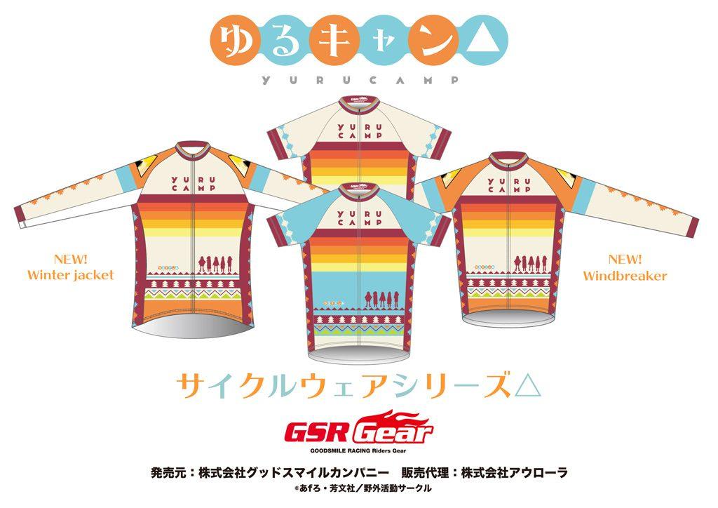 画像:ゆるキャン△ サイクルシリーズ