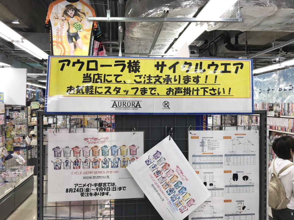 画像:アニメイト宇都宮店:サイクルウェアの予約コーナー