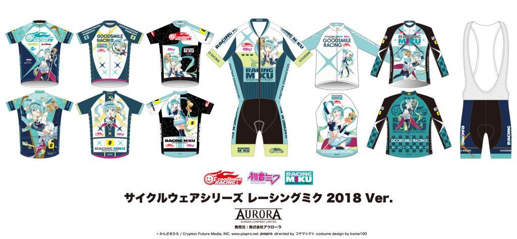 画像:サイクルウェアシリーズ レーシングミク 2018 Ver.