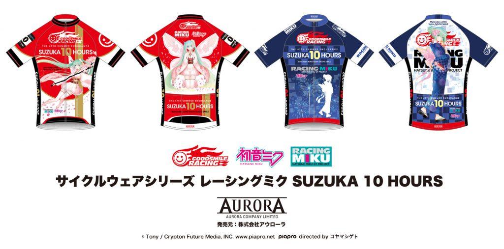 画像:サイクルジャージ レーシングミク SUZUKA 10 HOURS Ver.