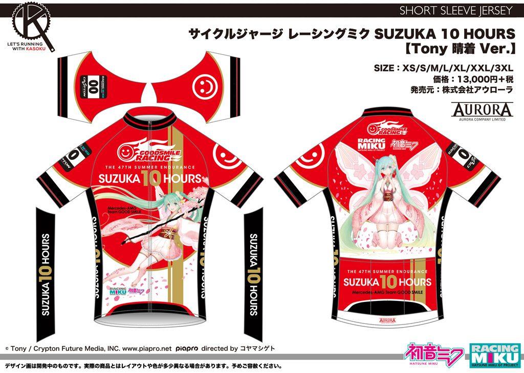 画像:サイクルジャージ レーシングミク SUZUKA 10 HOURS 【Tony 晴着 Ver.】