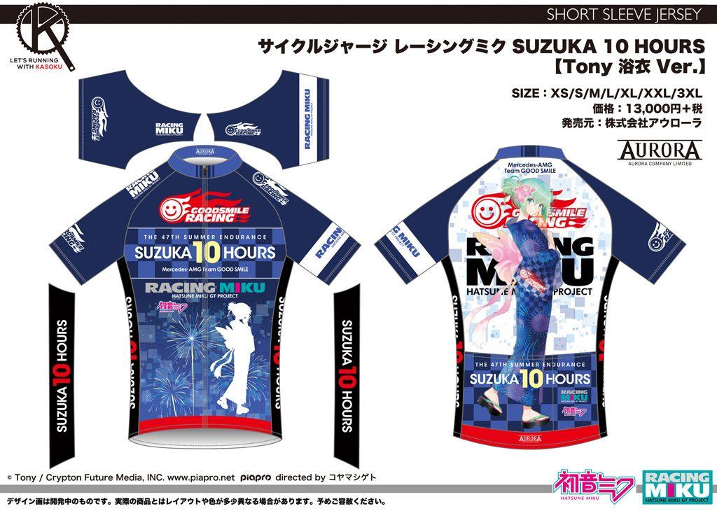 画像:サイクルジャージ レーシングミク SUZUKA 10 HOURS 【Tony 浴衣 Ver.】