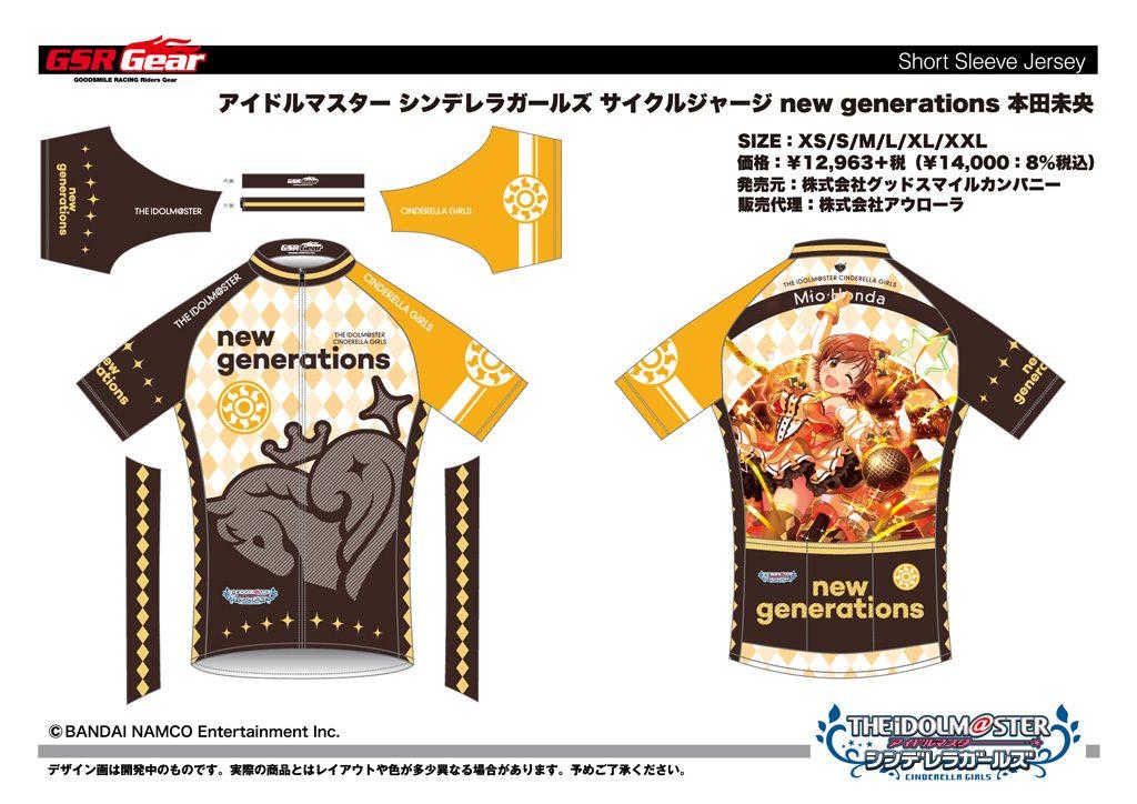 画像:アイドルマスター シンデレラガールズ new generations サイクルジャージ 本田未央
