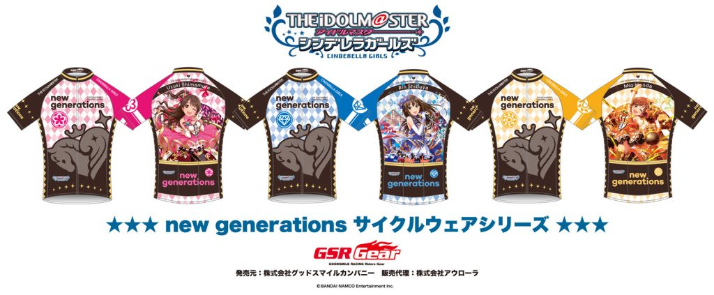 画像:アイドルマスター シンデレラガールズ new generations サイクルウェアシリーズ